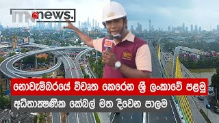 Sri Lanka's first high-tech cable-stayed bridge to open in November