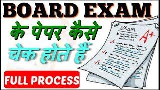 BOARD EXAM  के  पेपर  📙 कैसे चेक होती हैं I How to check the copy of the Board Examination II HINDI