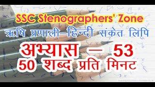 Rishi Pranali हिन्दी संकेत लिपि, अभ्यास 53 @ 50WPM for learners- SSC Stenographers' Zone