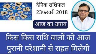 Download video Daily Rashifal 23 February 2018 - किस किस राशि वालों को आज पुरानी परेशानी से राहत मिलेगी