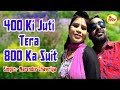 400 Ki Juti Tera 800 Ka Suit //  New Haryanvi Hit Song // Narender Chawriya