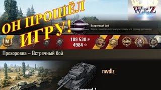 Leopard 1  ОН ПРОШЁЛ ИГРУ!  Прохоровка World of Tanks