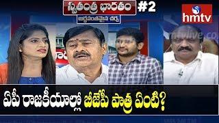 Debate On KCR Andhra Pradesh Entry | Swatantra Bharatam #2 | hmtv