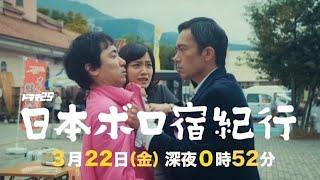 日本ボロ宿紀行 第9話