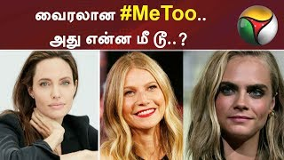 What's #MeToo Movement? Know its evolution here.. | #MeToo
