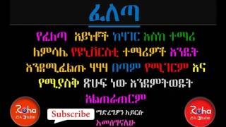 Sheger program Addis Ababa 'Feleta' presented by roha tube