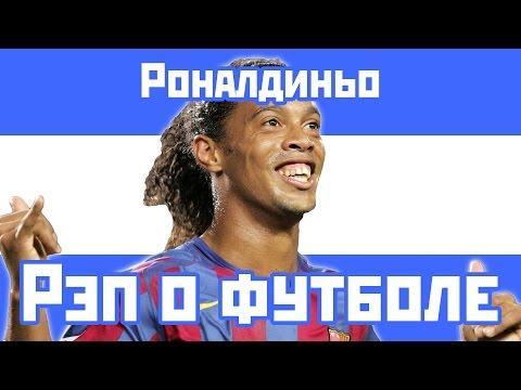 Роналдиньо - Рэп о футболе