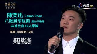 Download 陳奕迅 Eason Chan - 八號風球組曲 完整歌詞版 〈第26屆金曲獎〉 3Gp Mp4