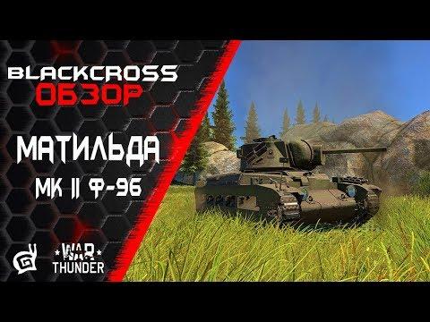 Matilda Mk II | Не спеши! | War Thunder