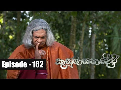 Kusumasana Devi | Episode 162 05th February 2019