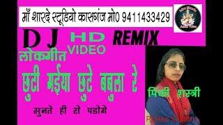 DJ REMIX BHAJANPINKI YADAV SHASTRI 9720509569MAA S