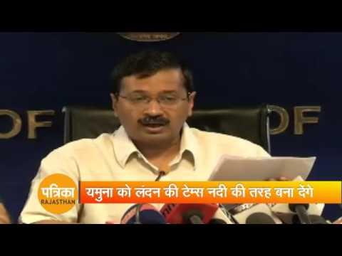 Delhi CM Arvind Kejriwal on Yamuna River Pollution