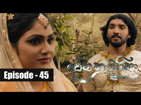 Dona Katharina | Episode 45 24th August 2018