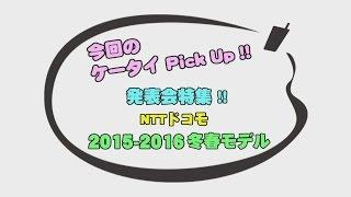 法林岳之のケータイしようぜ!! 発表会特集!!「NTTドコモ 2015-2016冬春モデル」