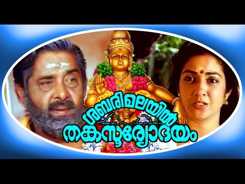 SHABARIMALAYIL THANKASOORYODHAYAM   Malayalam Full Movie   Ayyappa Devotional Movie