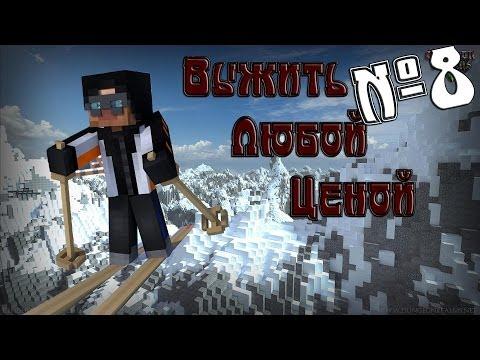 """Minecraft - Выжить любой ценой """"8 серия"""" - ФИНАЛ"""