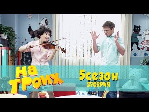Скрипач и гипноз музыки для плохих родителей | На троих 5 сезон 27 серия | Комедия и юмор сегодня
