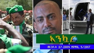 Ethiopia - Ankuar : - Ethiopian Daily News Digest | April 5, 2017