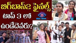 Who will Be Top3 Contestants In Bigg Boss2 | Telugu Bigg Boss Season 2 Latest Updates | Myra Media