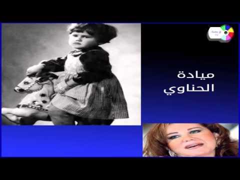 صور فناتين عرب و هم أطفال | مشاهير عرب وهم أطفال