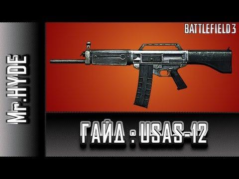 Battlefield 3 Гайд: USAS-12