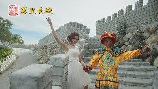 台灣白河萬里長城之美【4K】(財金錄影創作)