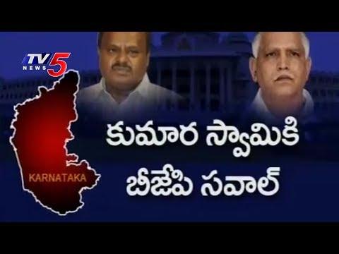 సీఎం కుమారస్వామికి బీజేపీ సవాల్..! | BJP VS Kumaraswamy In Karnataka | TV5 News