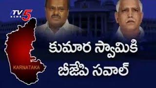 సీఎం కుమారస్వామికి బీజేపీ సవాల్..! | BJP VS Kumaraswamy In Karnataka