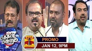 (12/01/2018) Makkal Mandram | Rajinikanth Political Entry: One more Party? or Political Revolution?
