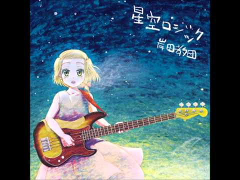 Kishida Kyoudan - Hello World