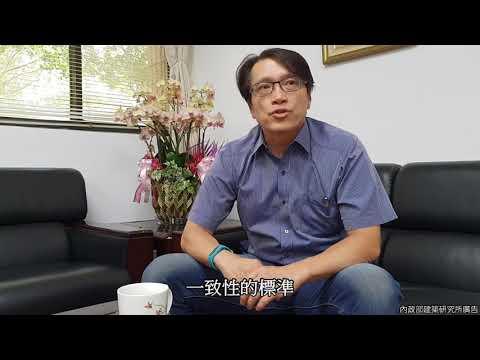 老屋耐震健診有處方(民眾版)