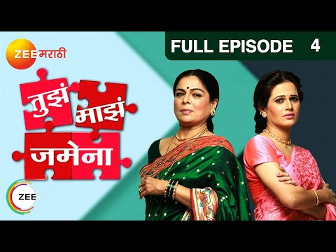 Tuza Maza Jamena - Watch Full Episode 4 of 16th May 2013