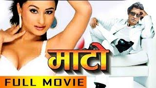 "New Nepali Movie - ""Maato"" Full Movie || Rajesh Hamal, Rejina Upreti || Latest Nepali Movie 2017"