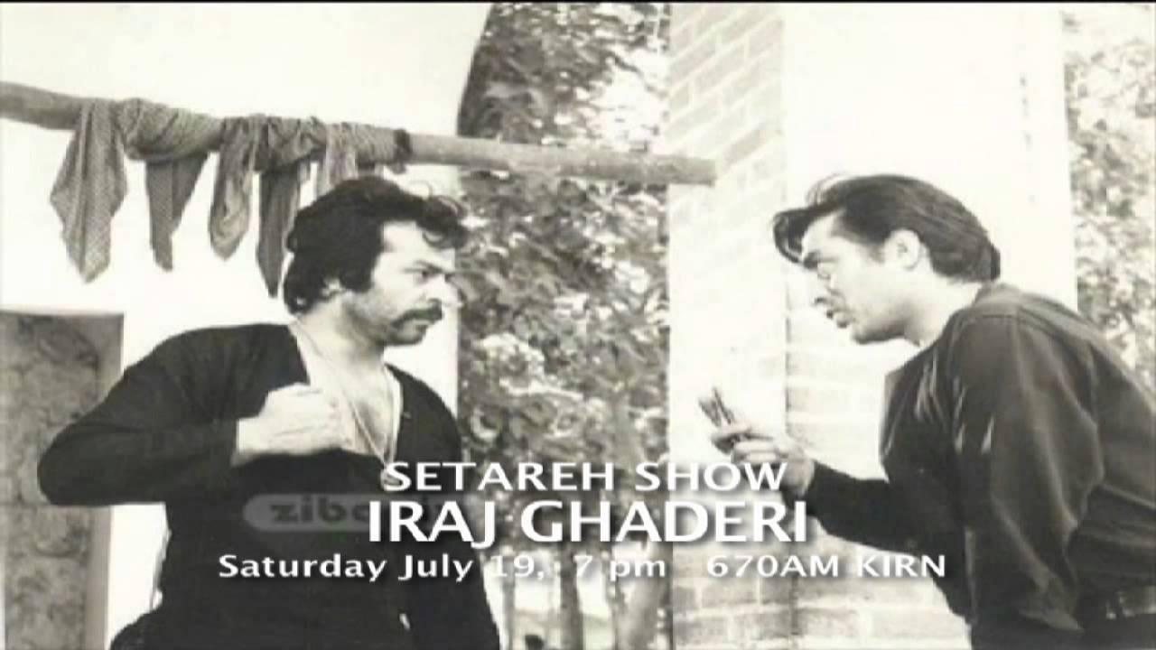 Iraj Ghaderi interview