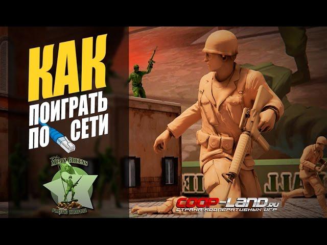 Руководство запуска: The Mean Greens - Plastic Warfare по сети (Fix by REVOLT)
