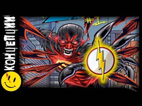 САМЫЙ СТРАННЫЙ ОБРАТНЫЙ ФЛЭШ (DC Comics. New-52)