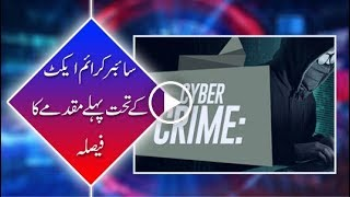 First verdict announced under Cyber Crime Act in Islamabad.