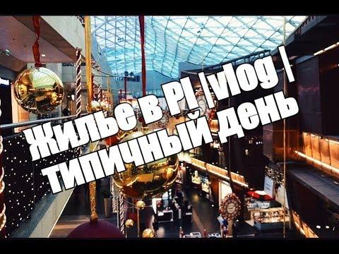 Жилье в PL | Vlog | мой типичный день
