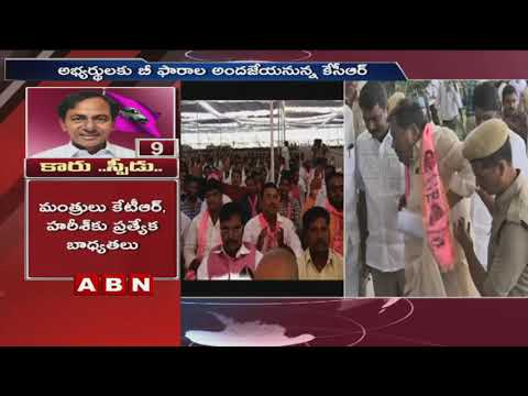 CM KCR to Meet TRS MLA Candidates In Telangana Bhavan shortly | ABN Telugu