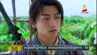 CTV8 HD, ទេពឥន្ទ្រីបក្សីស្នេហ៍, Tep En Try Bak Sey Sneh, Episode 40.3