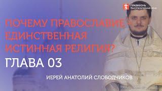 """Атеисты. Курс """"Почему православие - единственная истинная религия?"""". Вебинар №3."""