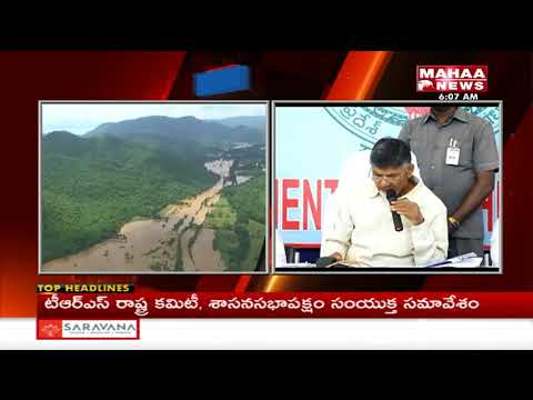 CM Chandrababu Aerial Survey Of Flood-Affected Areas | Mahaa News