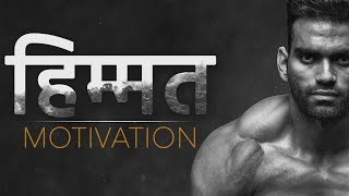 🔥 हिम्मत | Motivational Story in Hindi | COURAGE