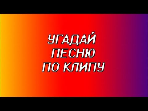 УГАДАЙ ПЕСНЮ ПО КЛИПУ    РУССКИЕ ХИТЫ   GUESS THE SONG IN THE CLIP. ч.5.