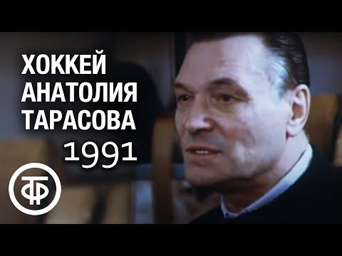 Хоккей Анатолия Тарасова. Фильм 2. Любители. 1991 г.