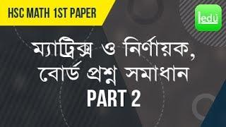 HSC Math 1st Paper,Chapter 01, ম্যাট্রিক্স ও নির্ণায়ক,বোর্ড প্রশ্ন সমাধান Part 2