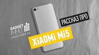 Обзор Xiaomi Mi5 на Gadgetimho.Ru