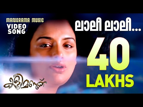 Lalee Lalee Song From Malayalam Movie Kalimannu - Full Hd Version video