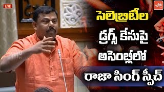 Raja Singh Speech on Tollywood Celebrities Drugs Case | Telangana Assembly | CM KCR | TRS