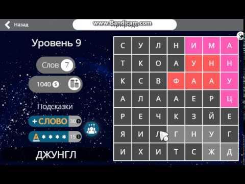 Игра На Андроид Найди Слово